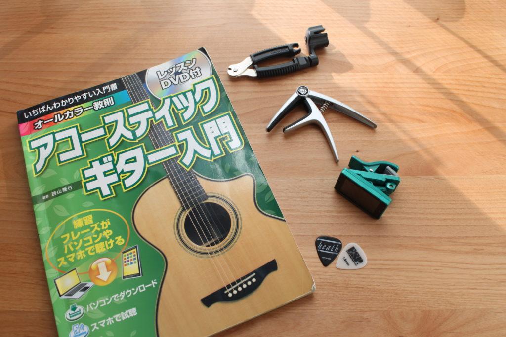 ギター小物