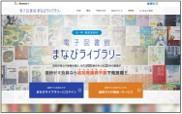 進研ゼミ「電子図書館 まなびライブラリー」