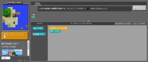 Hour of Codeマインクラフト