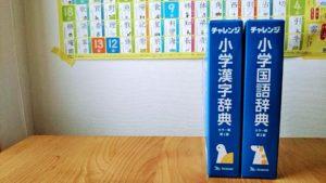 チャレンジ国語辞典